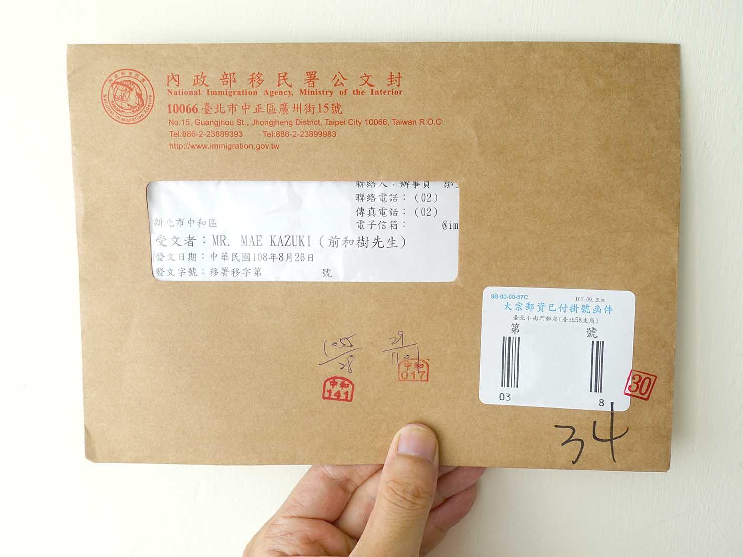 台湾の永住権(永久居留證)申請通過のお知らせ