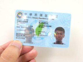 台湾の永住権(永久居留證)