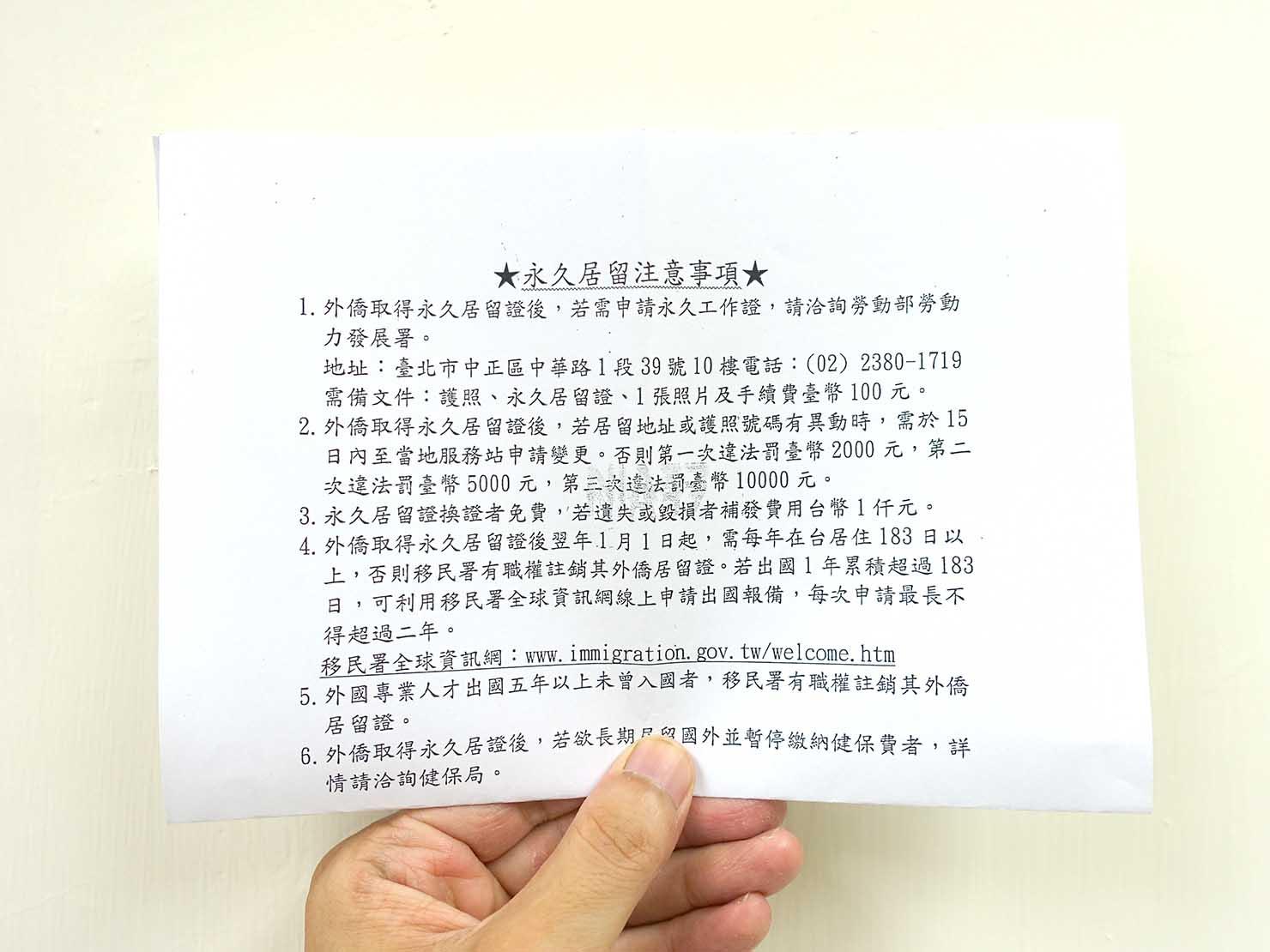 台湾の永住権(永久居留證)に関する説明