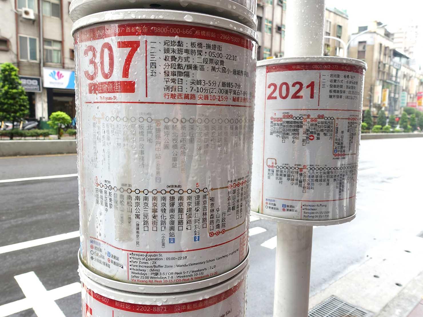 台北の路線バス「307」