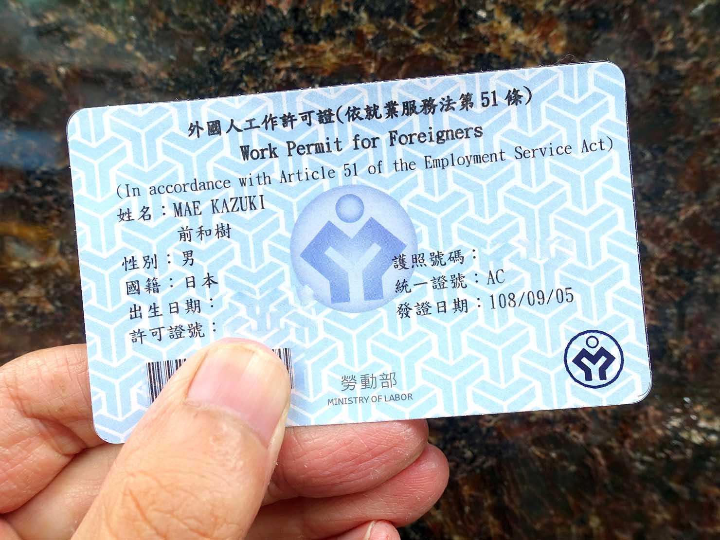 台湾で永住権を取ったら入手したい「外國人工作許可證(永久工作證)」