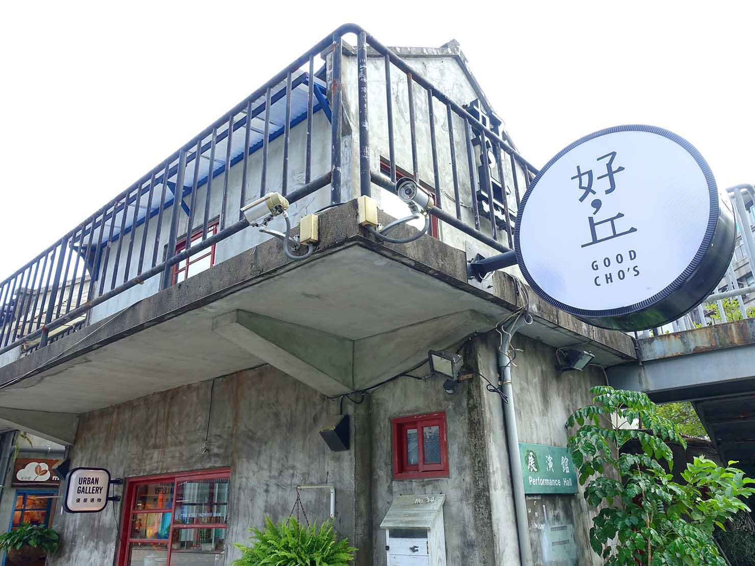 台北101エリアでのおみやげ探しにおすすめのショップ「好丘 Good Cho's」の外観