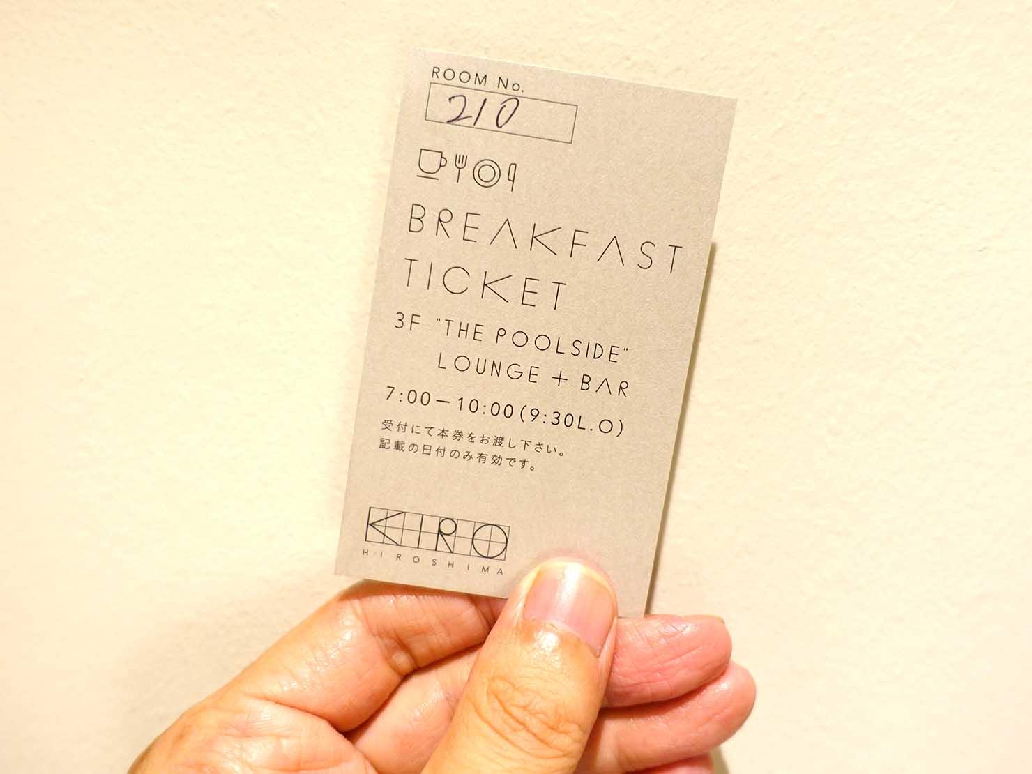 広島・八丁堀のおしゃれなリノベホテル「KIRO広島 The Share Hotels」の朝食チケット