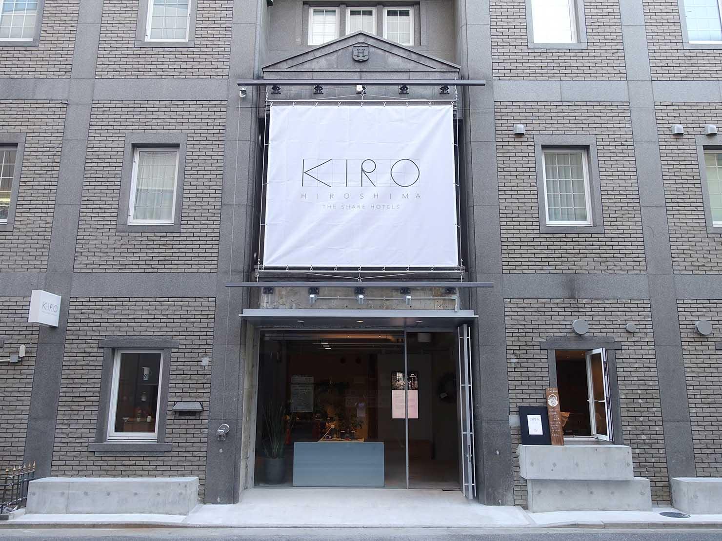 広島・八丁堀のおしゃれなリノベホテル「KIRO広島 The Share Hotels」の外観