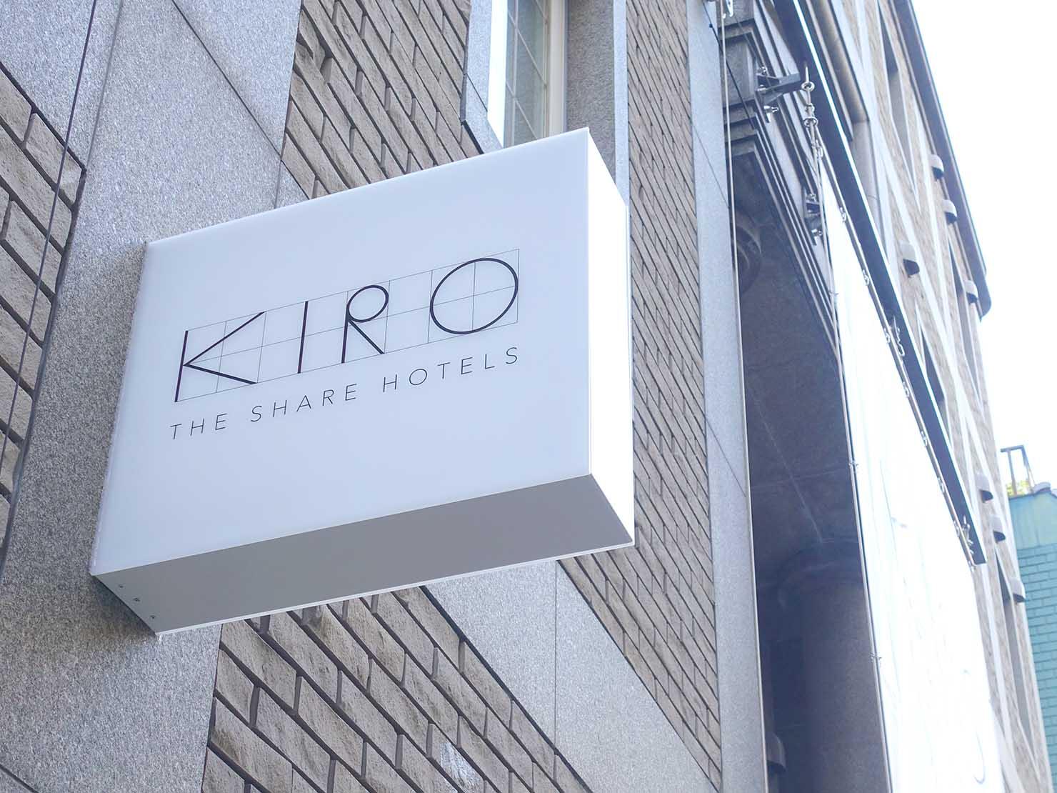 広島・八丁堀のおしゃれなリノベホテル「KIRO広島 The Share Hotels」の看板