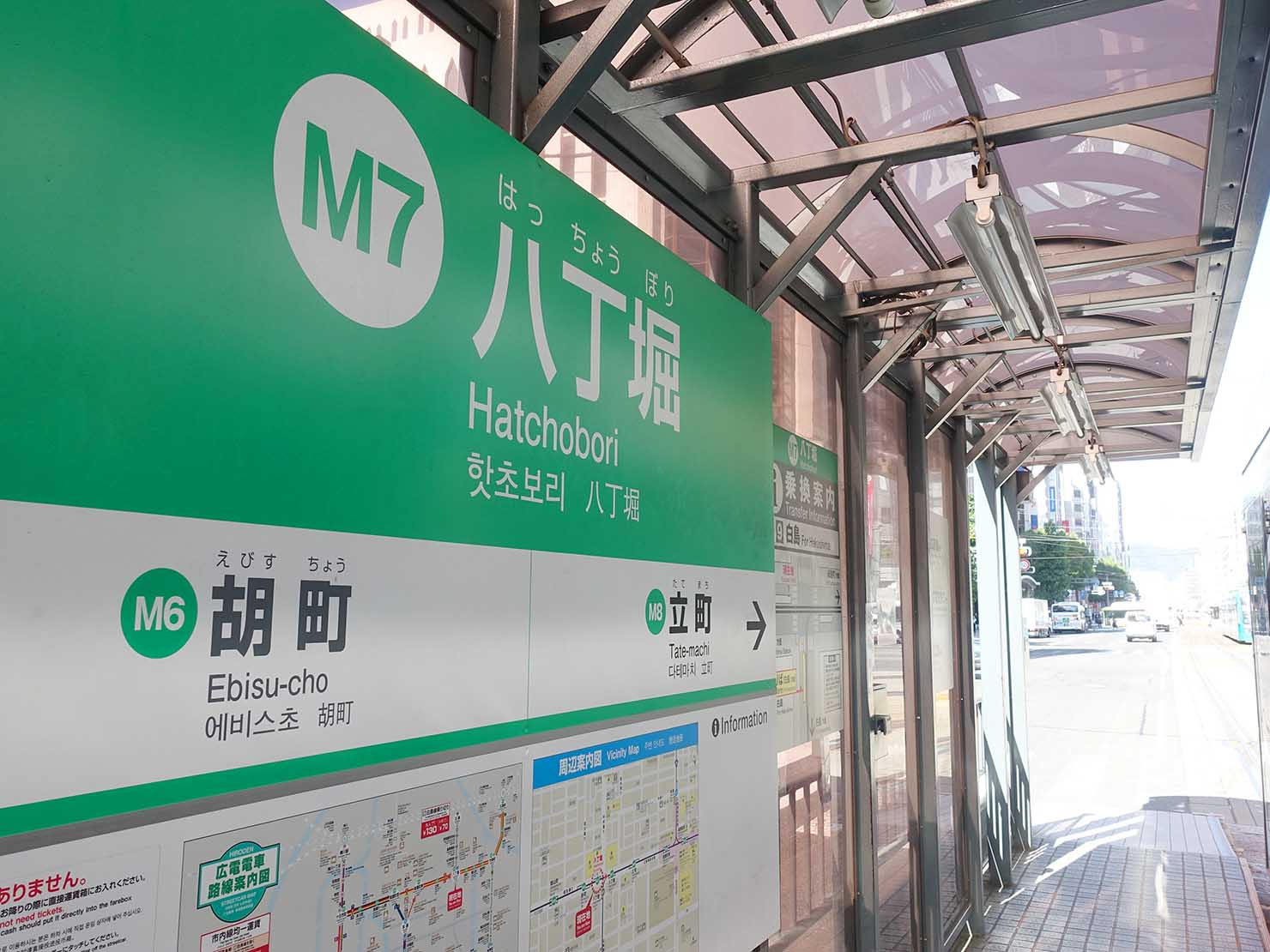 広島路面電車・八丁堀駅