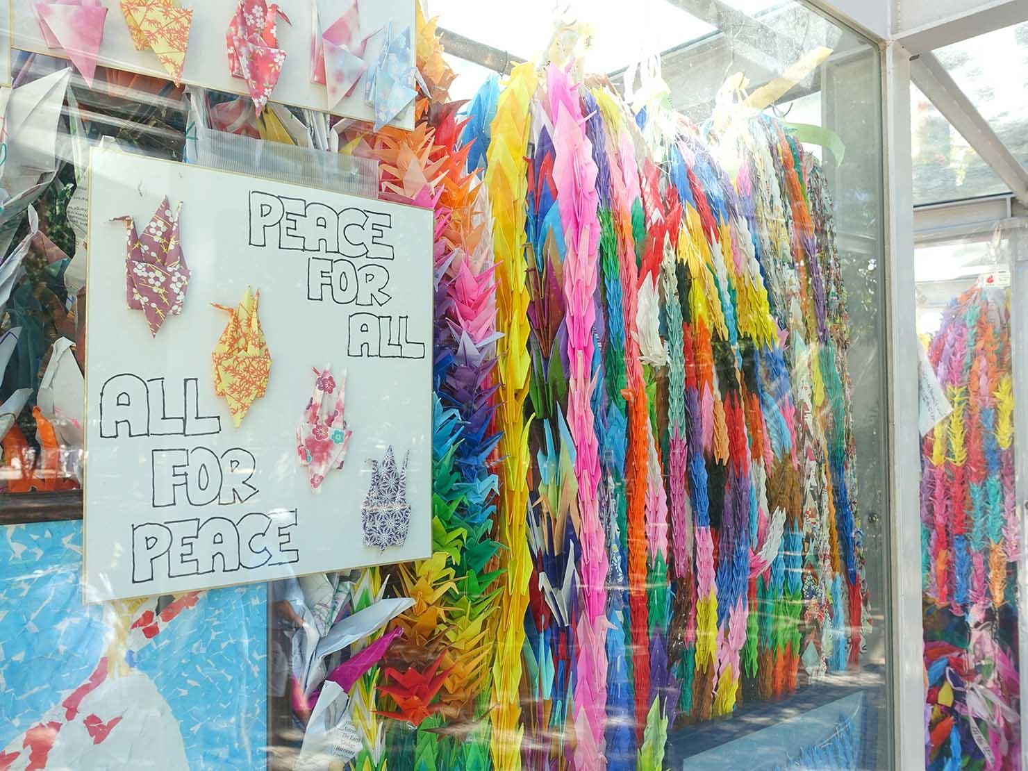 広島市内観光の見どころ「平和記念公園」に捧げられた折り鶴