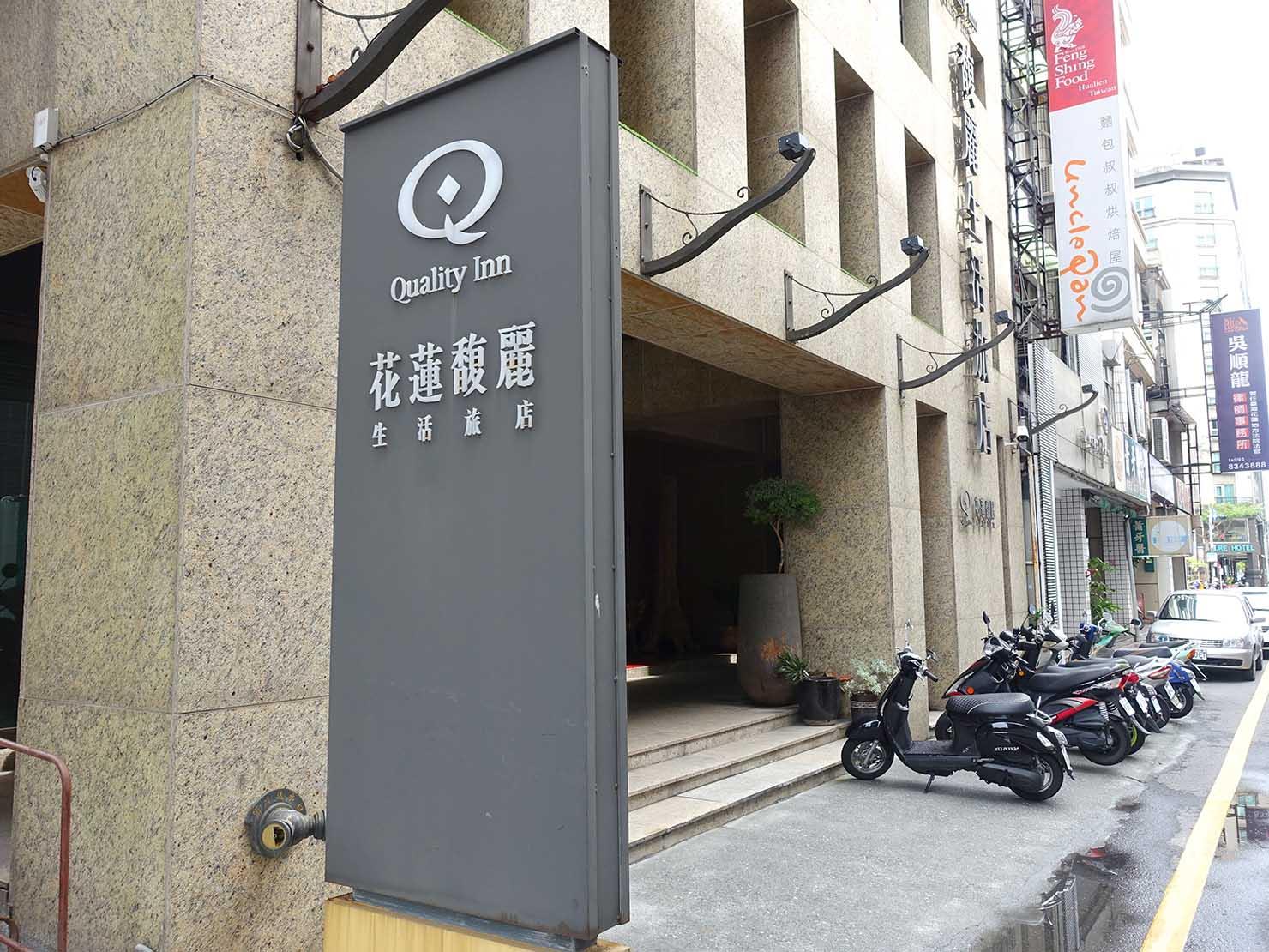 花蓮市街中心部にあるホテル「馥麗生活旅店 Quality Inn」の看板