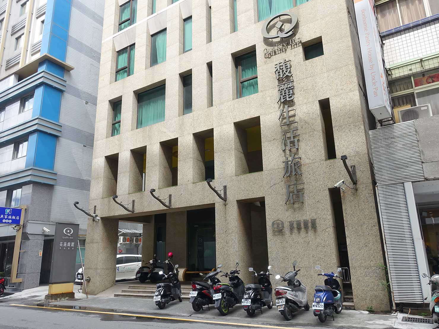 花蓮市街中心部にあるホテル「馥麗生活旅店 Quality Inn」の外観