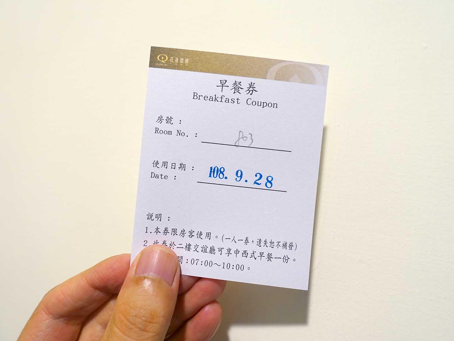 花蓮市街中心部にあるホテル「馥麗生活旅店 Quality Inn」の朝食チケット
