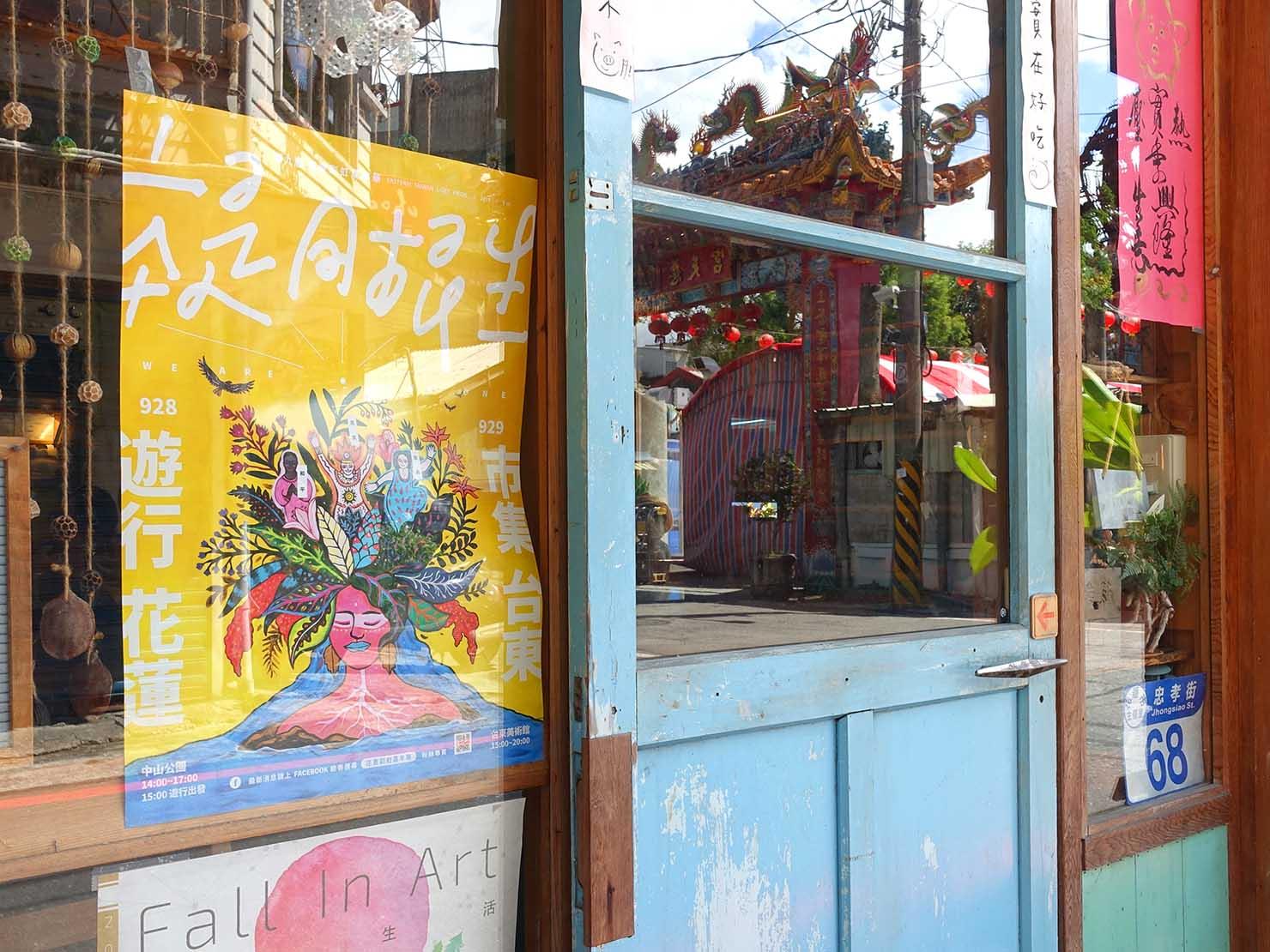 花東彩虹嘉年華(台湾東部LGBTプライド)のポスターを貼るカフェ