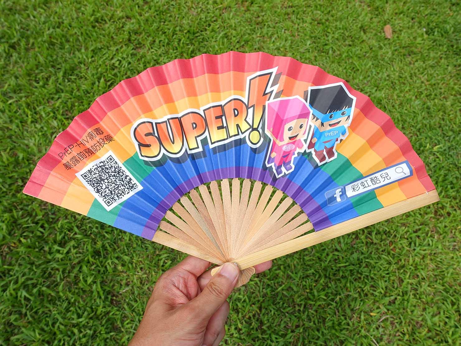 花東彩虹嘉年華(台湾東部LGBTプライド)の会場でもらったレインボー扇子