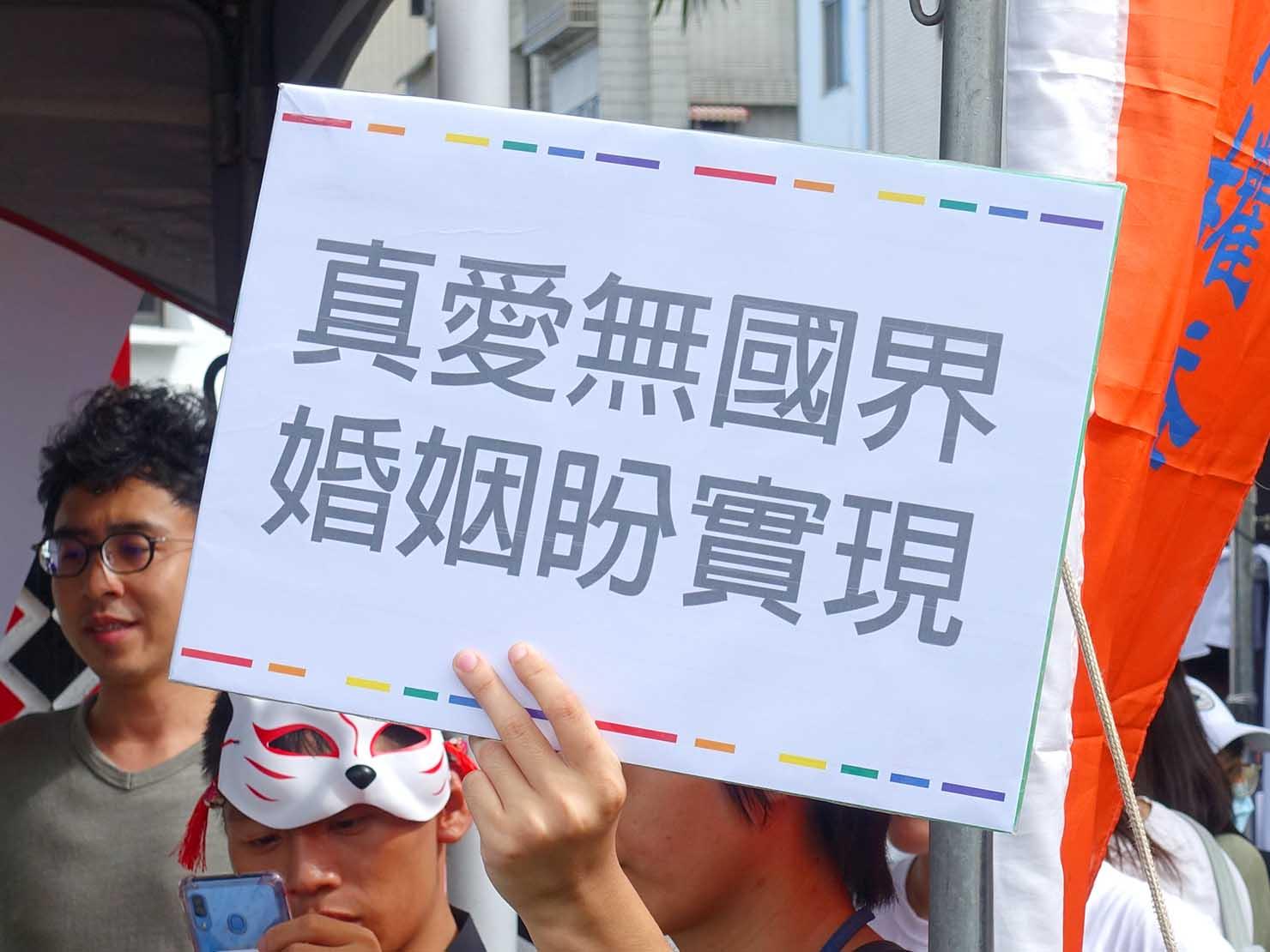 花東彩虹嘉年華(台湾東部LGBTプライド)の会場に掲げられたプラカード