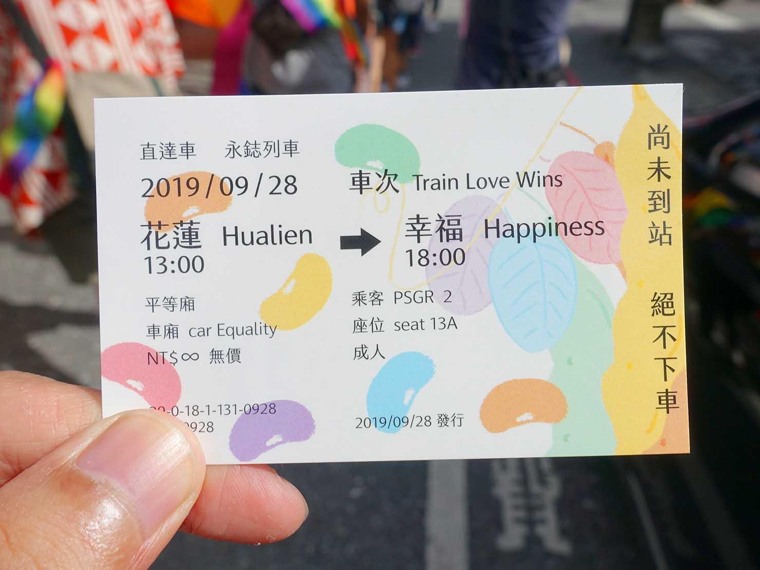花東彩虹嘉年華(台湾東部LGBTプライド)のパレードでもらったステッカー