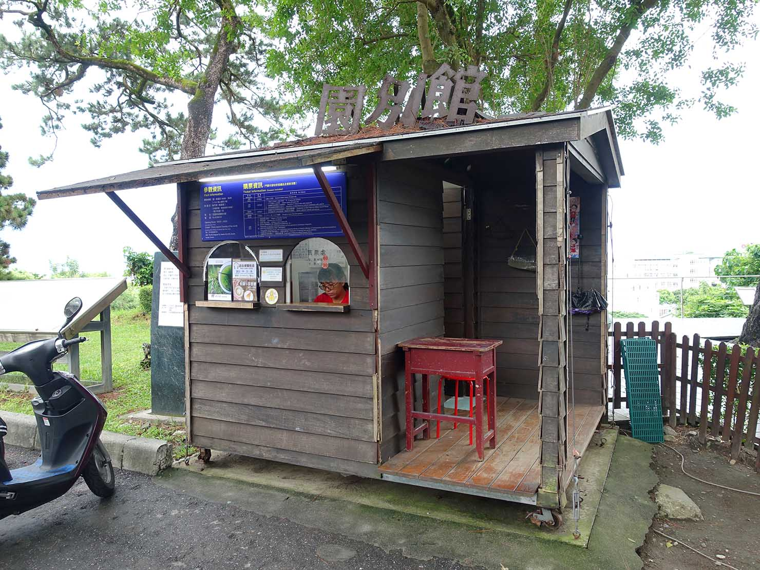 台湾・花蓮のおすすめ観光スポット「松園別館」のチケット売り場