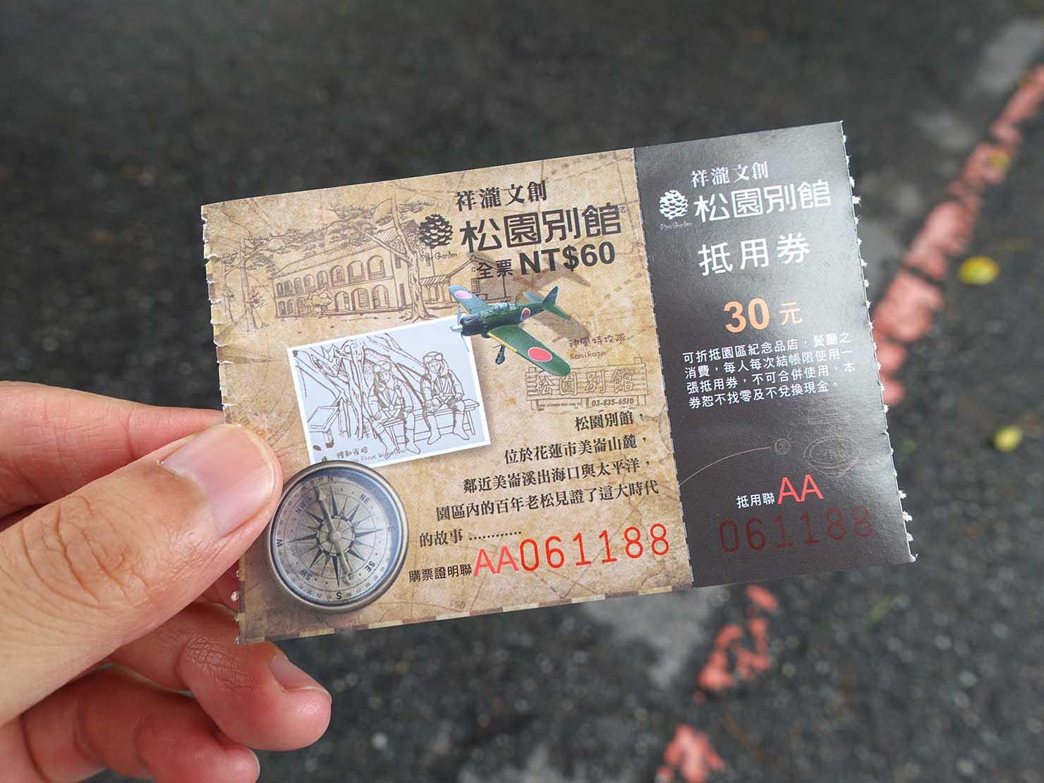 台湾・花蓮のおすすめ観光スポット「松園別館」のチケット