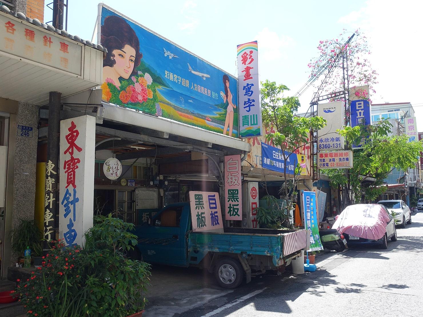 台湾・花蓮のおすすめ観光スポット「溝仔尾」の看板屋さん