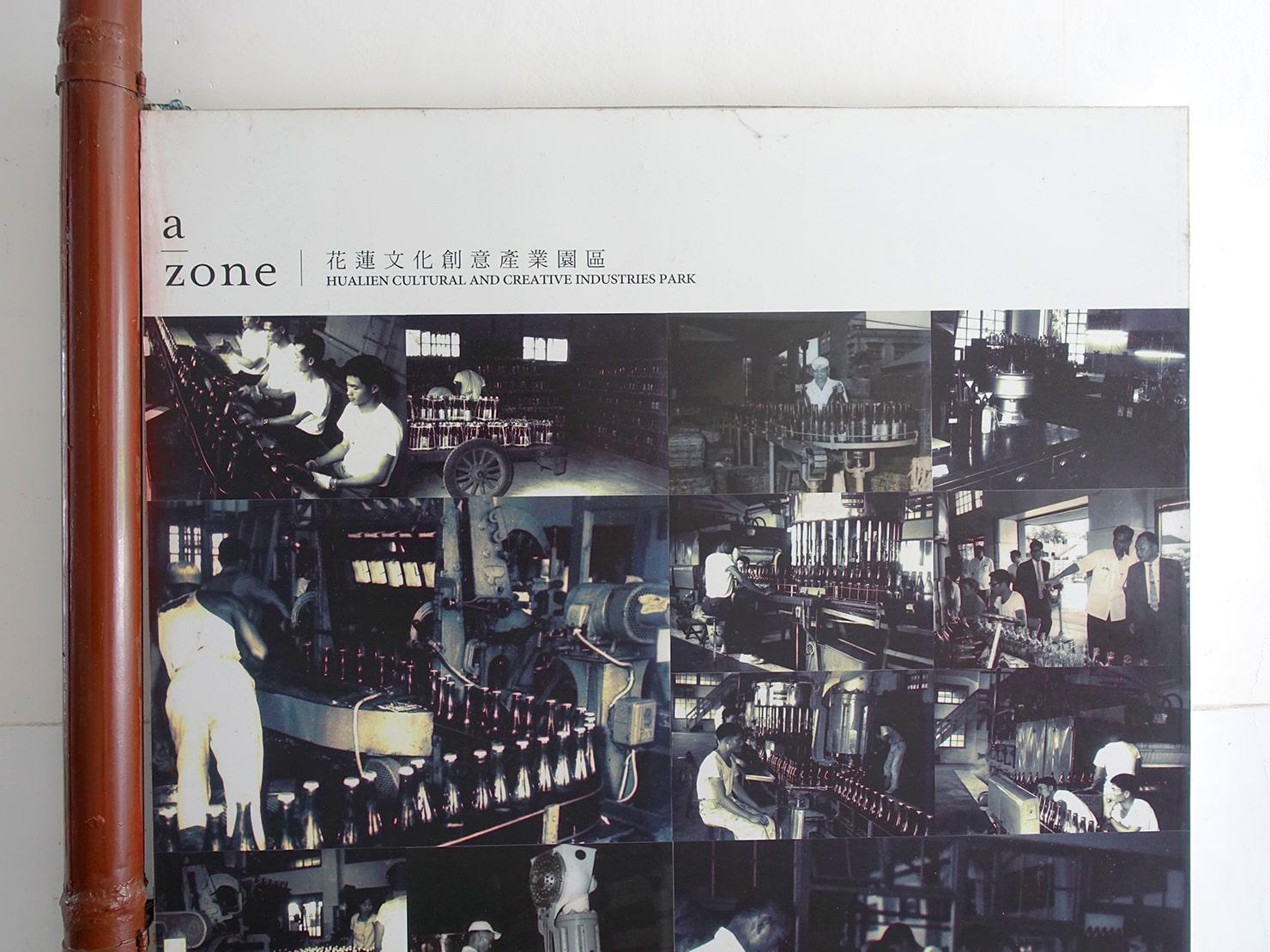 台湾・花蓮のおすすめ観光スポット「a-zone花蓮文化創意產業園區」の昔の様子