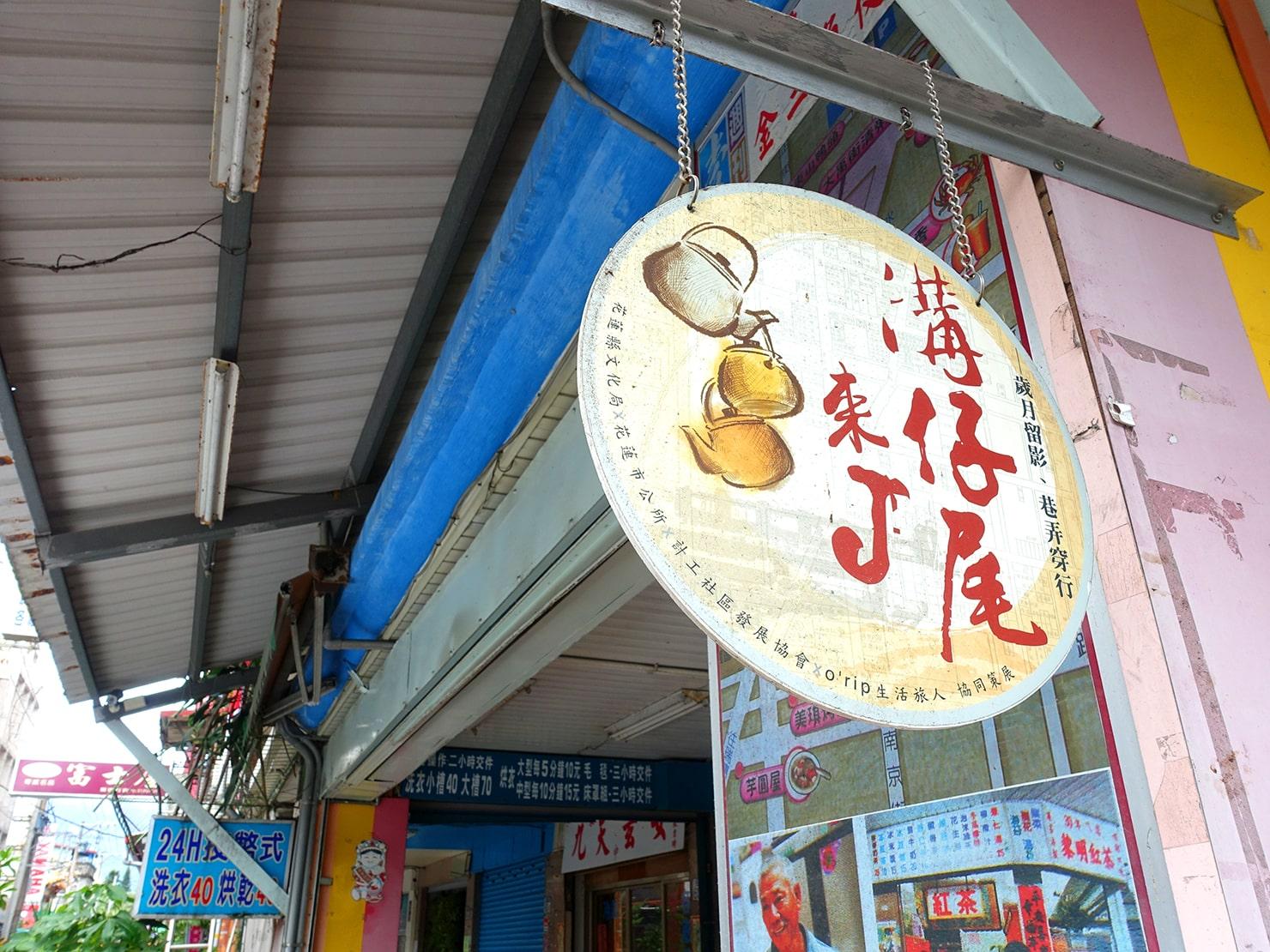 台湾・花蓮のおすすめ観光スポット「溝仔尾」の看板