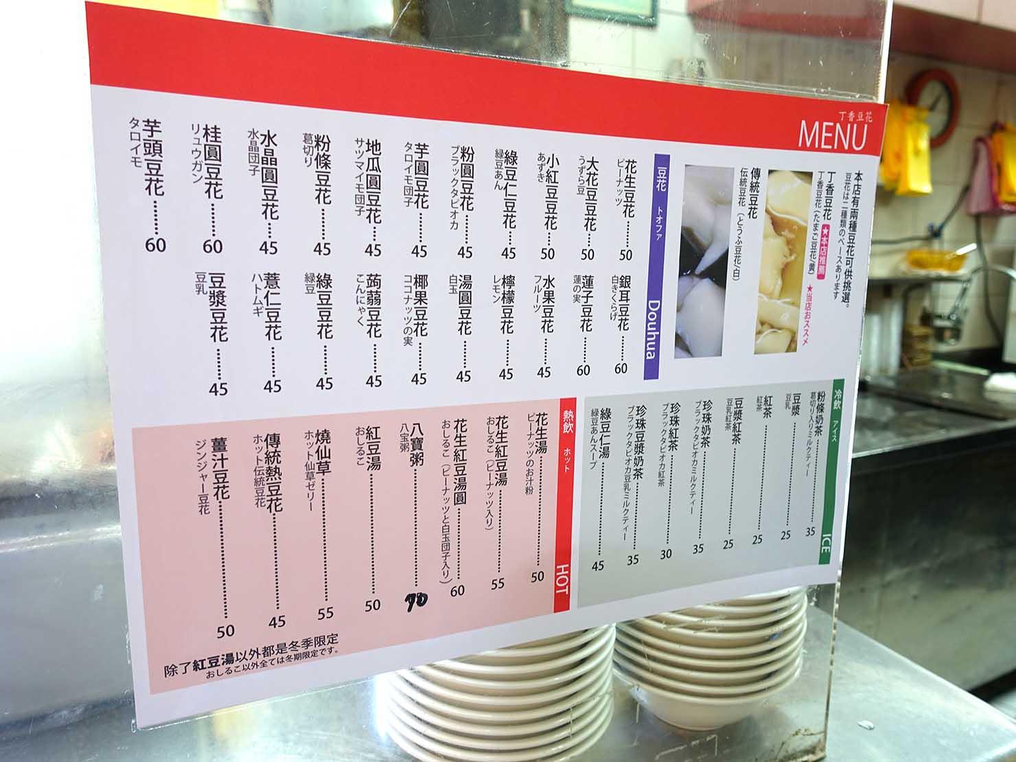 台北・民權西路&中山國中駅周辺(晴光市場)のおすすめグルメ店「丁香豆花」のメニュー