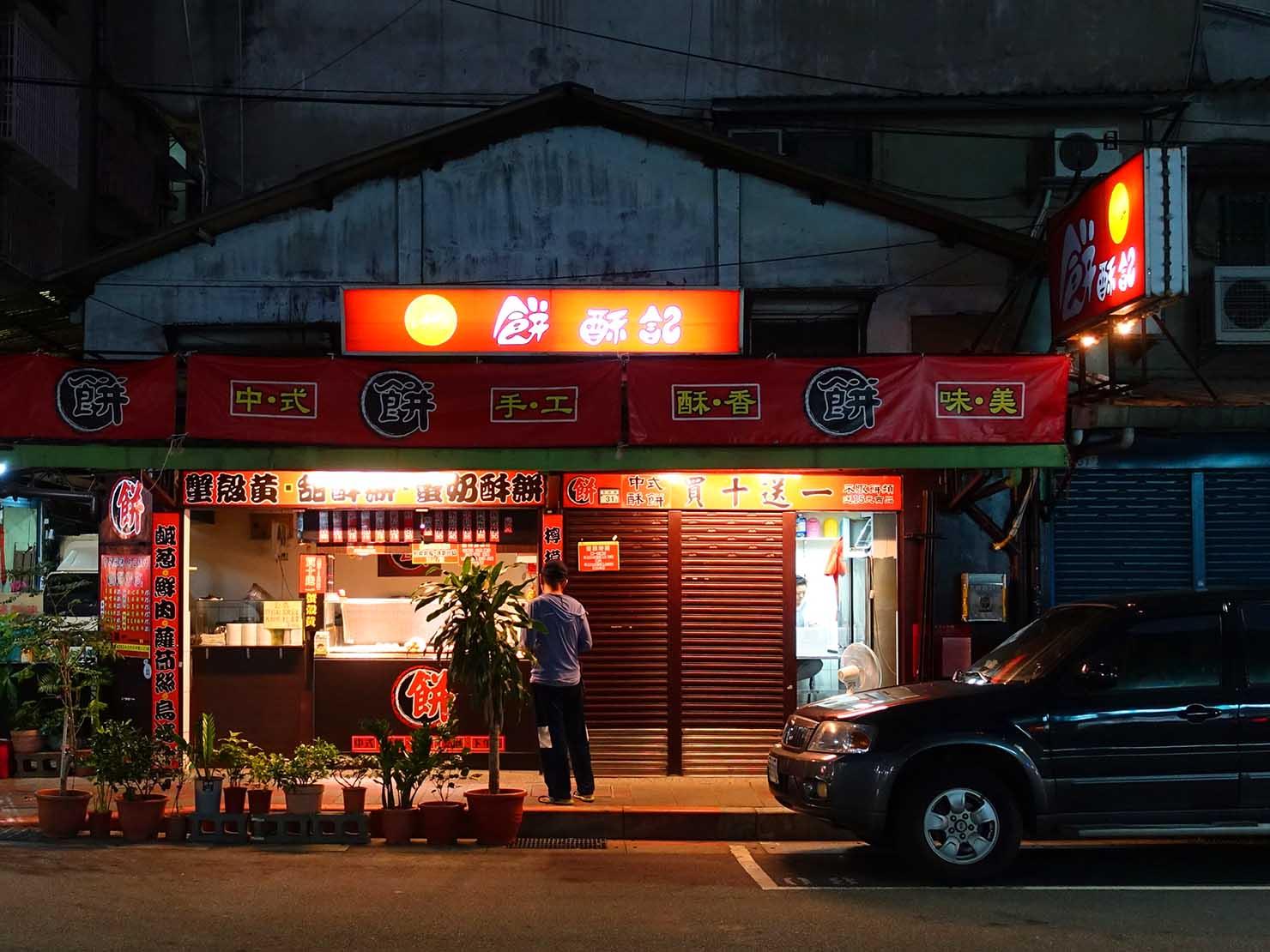 台北・民權西路&中山國中駅周辺(晴光市場)のおすすめグルメ店「餅酥記」の外観