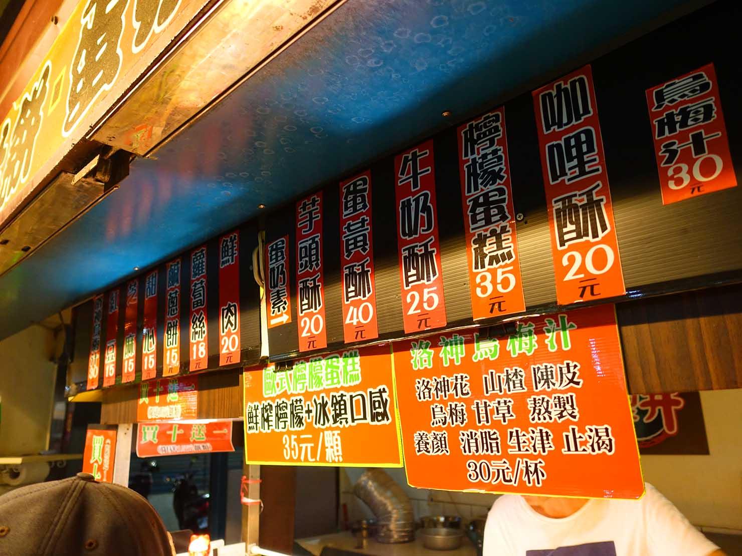 台北・民權西路&中山國中駅周辺(晴光市場)のおすすめグルメ店「餅酥記」のメニュー