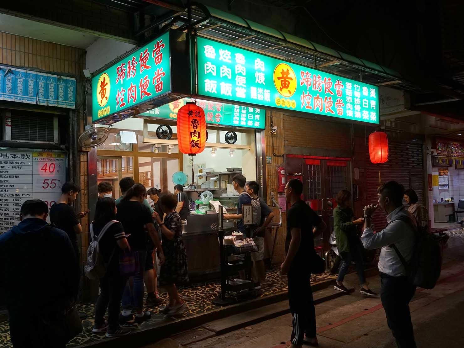 台北・民權西路&中山國中駅周辺(晴光市場)のおすすめグルメ店「黃記魯肉飯」の外観