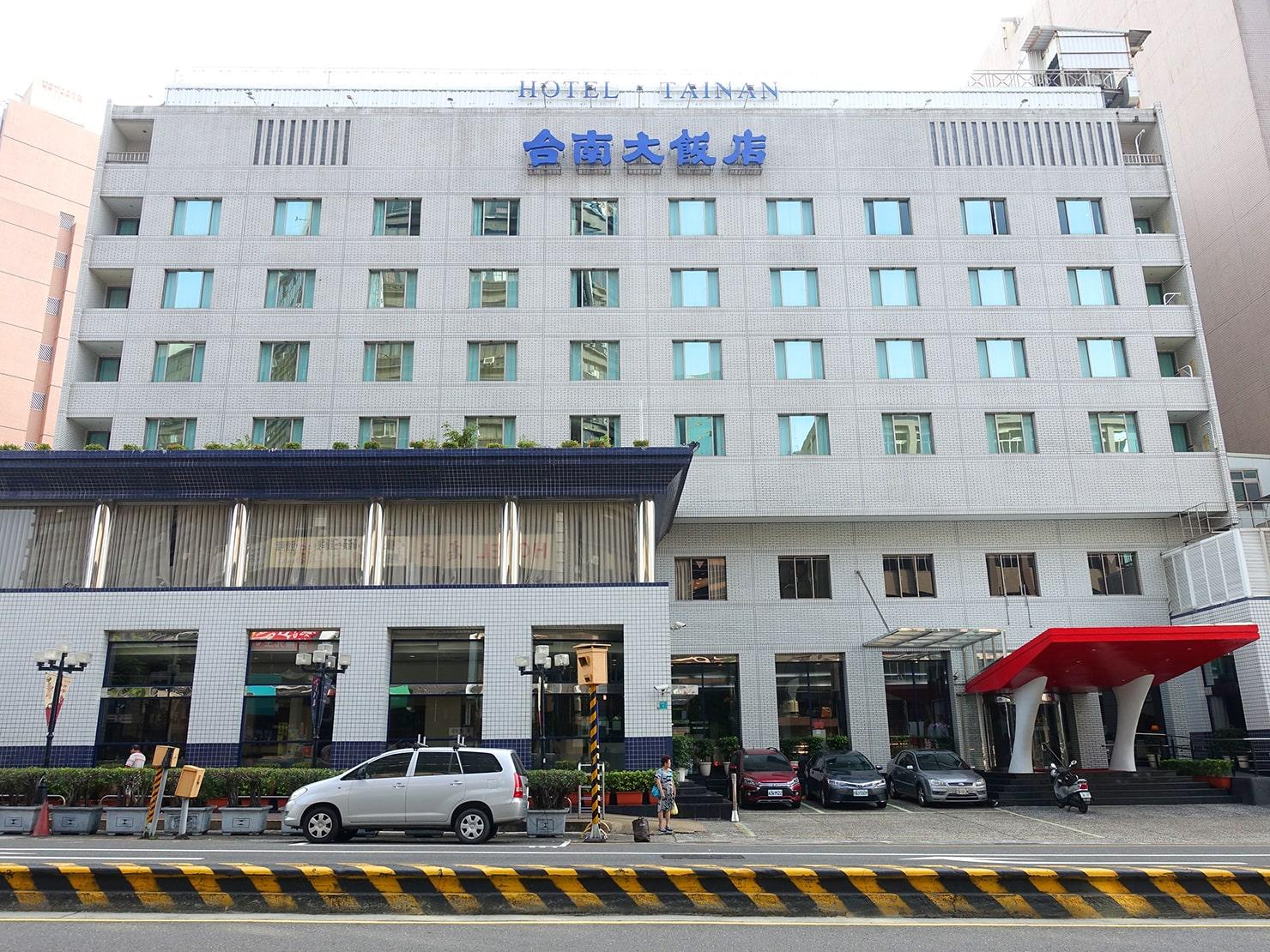 台南駅が目の前の老舗ホテル「台南大飯店 Hotel Tainan」の外観
