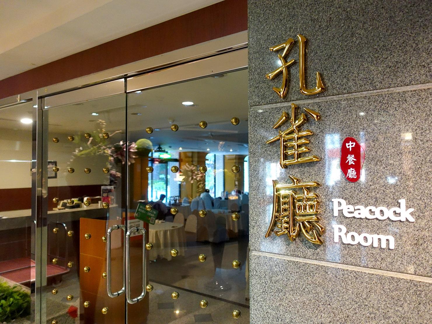 台南駅が目の前の老舗ホテル「台南大飯店 Hotel Tainan」のレストラン・孔雀廳