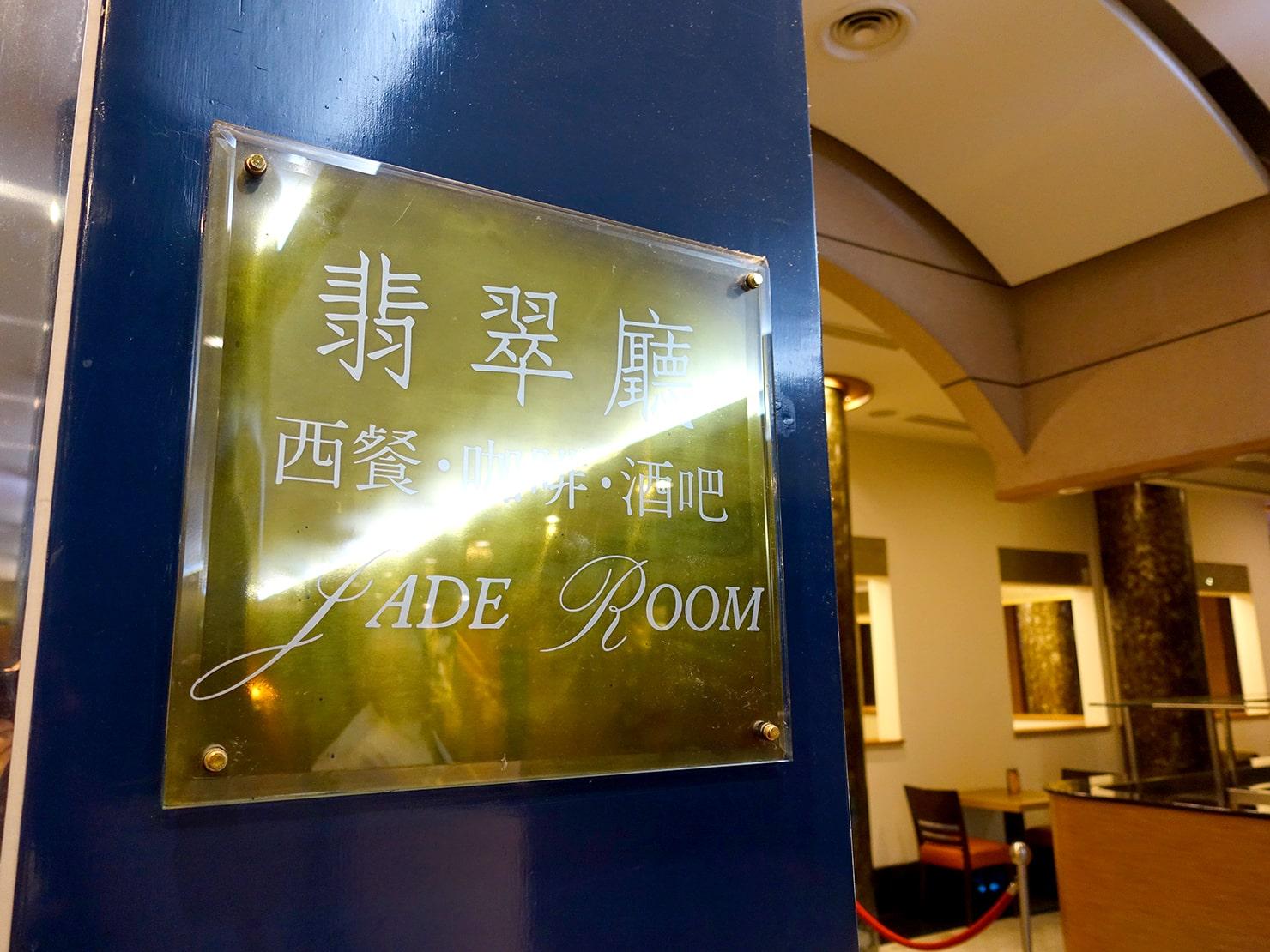 台南駅が目の前の老舗ホテル「台南大飯店 Hotel Tainan」の翡翠廳入り口