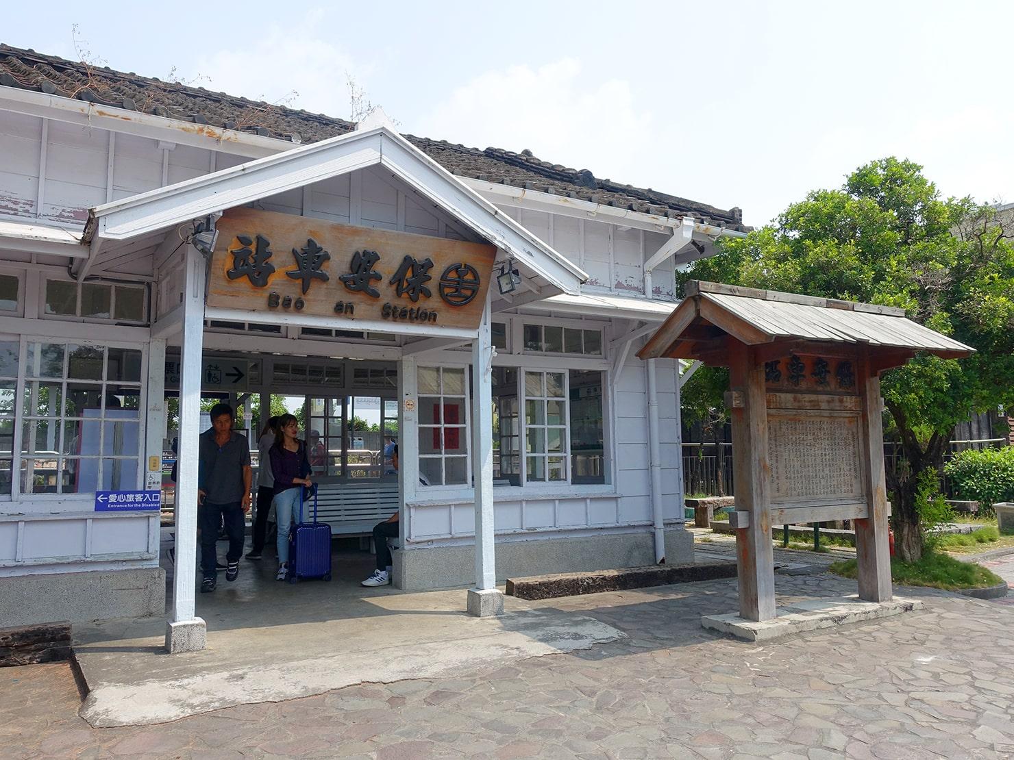 台鐵(台湾鉄道)・保安駅の外観
