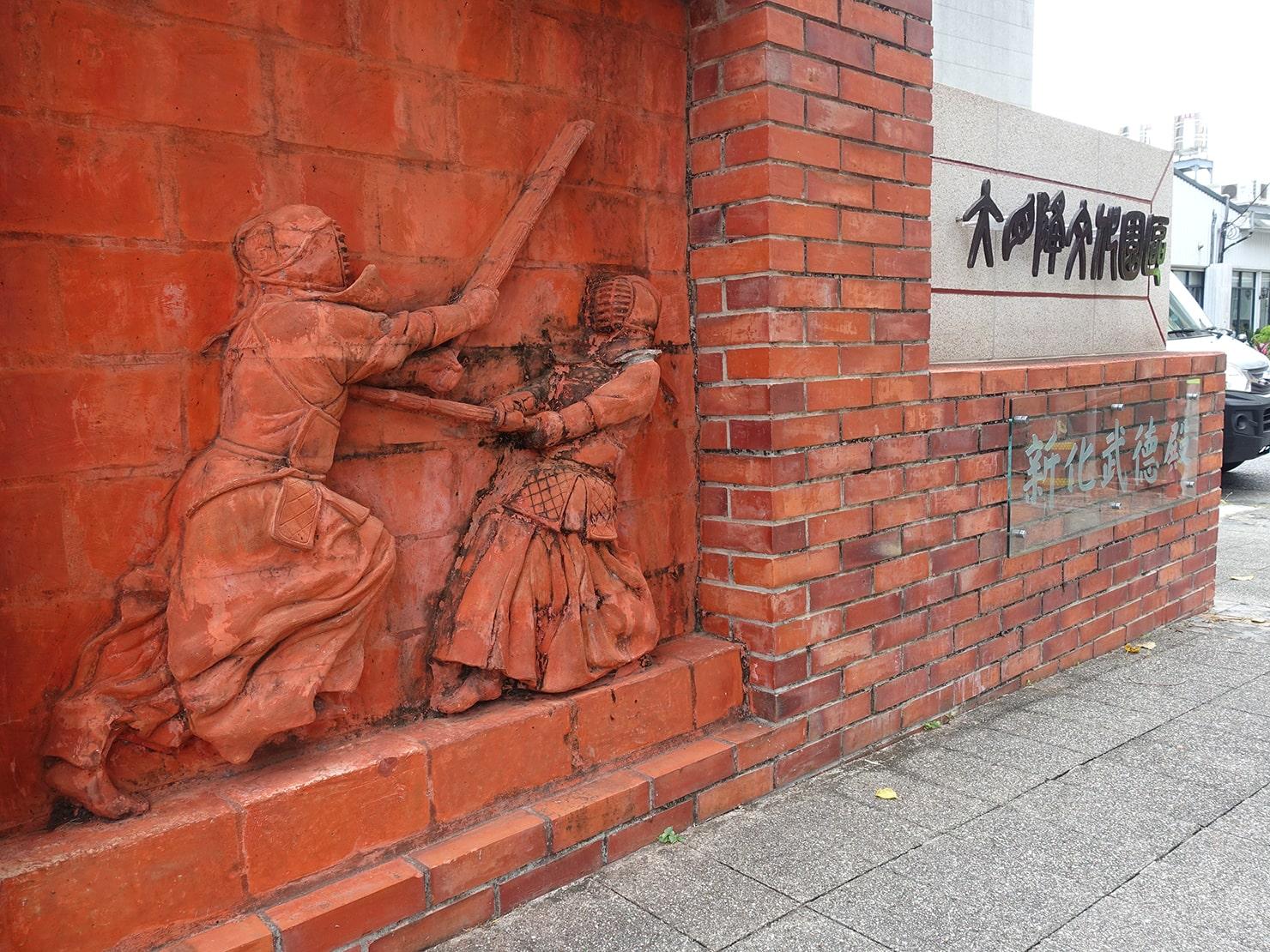 台南市街郊外のおすすめ観光スポット「新化武德殿」エントランスの壁