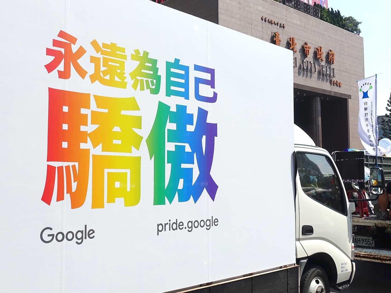 台灣同志遊行(台湾LGBTプライド)2019の会場に停車するフロート