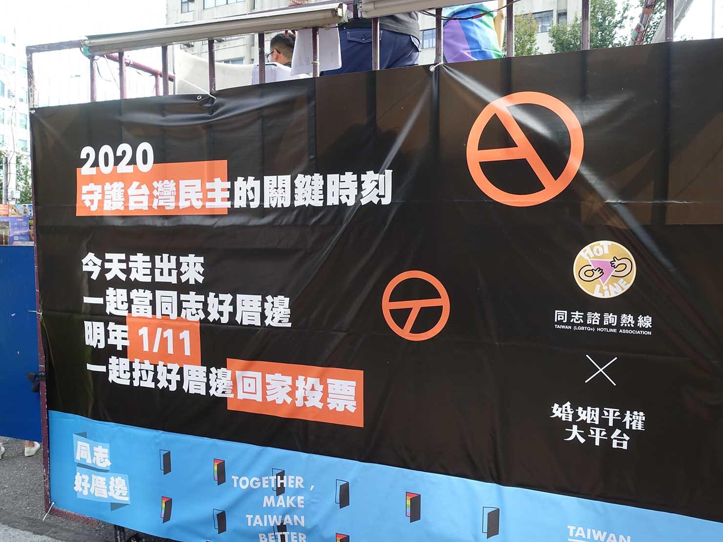 台灣同志遊行(台湾LGBTプライド)2019のパレードで選挙への呼びかけを行うミニステージ