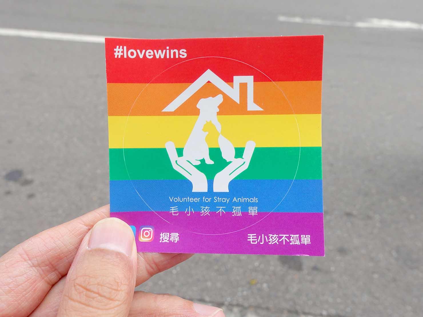 台灣同志遊行(台湾LGBTプライド)2019のパレードで配布されたペット啓発グループのステッカー