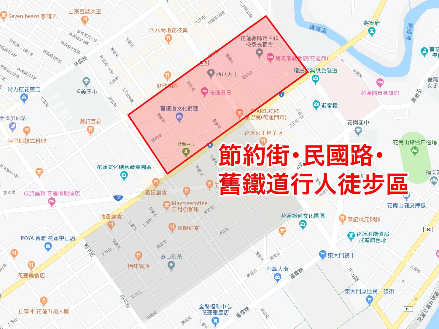 台湾・花蓮のおすすめ観光スポット「節約街・民國路・舊鐵道行人徒步區」のマップ