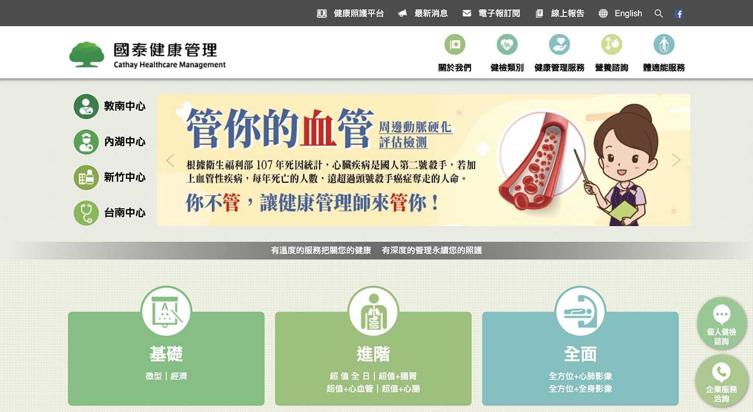 台湾の健康診断センター「國泰健康管理」のホームページトップ