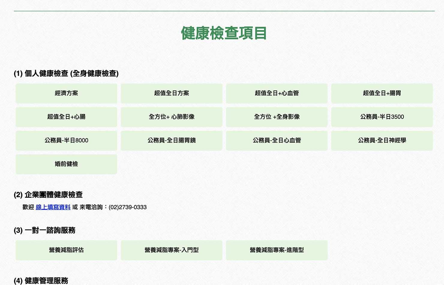 台湾の健康診断センター「國泰健康管理」ホームページのプラン選択