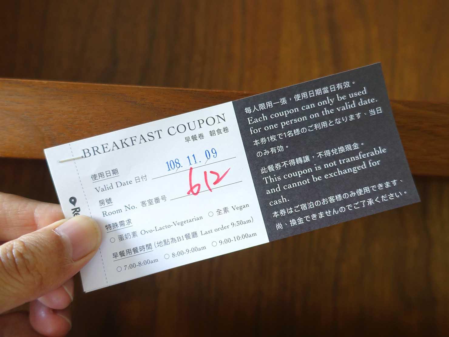 台中駅前のおすすめデザインホテル「紅點文旅 RedDot Hotel」旅人逆轉勝XS(ダブルルーム)の朝食チケット