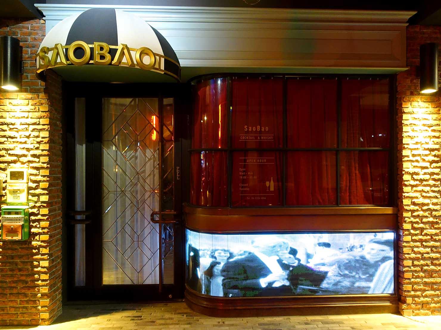 台中駅前のおすすめデザインホテル「紅點文旅 RedDot Hotel」のバー・SAOBAOのエントランス