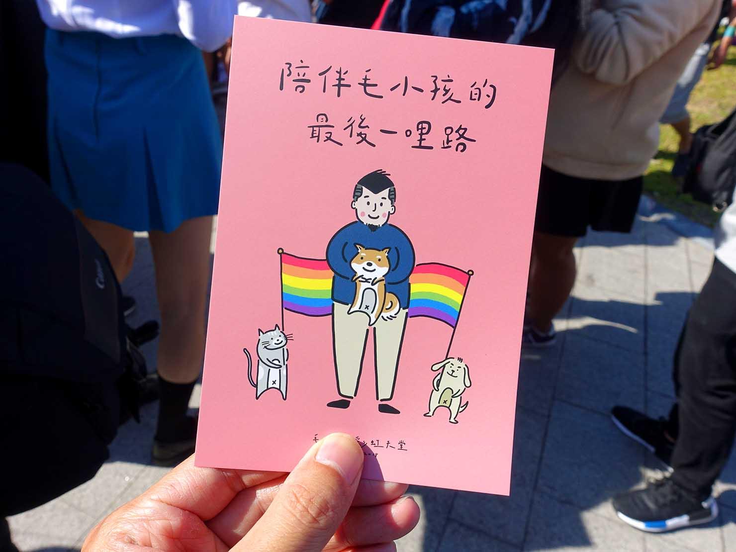 台中同志遊行(台中LGBTプライド)2019の会場で配布されたポストカード