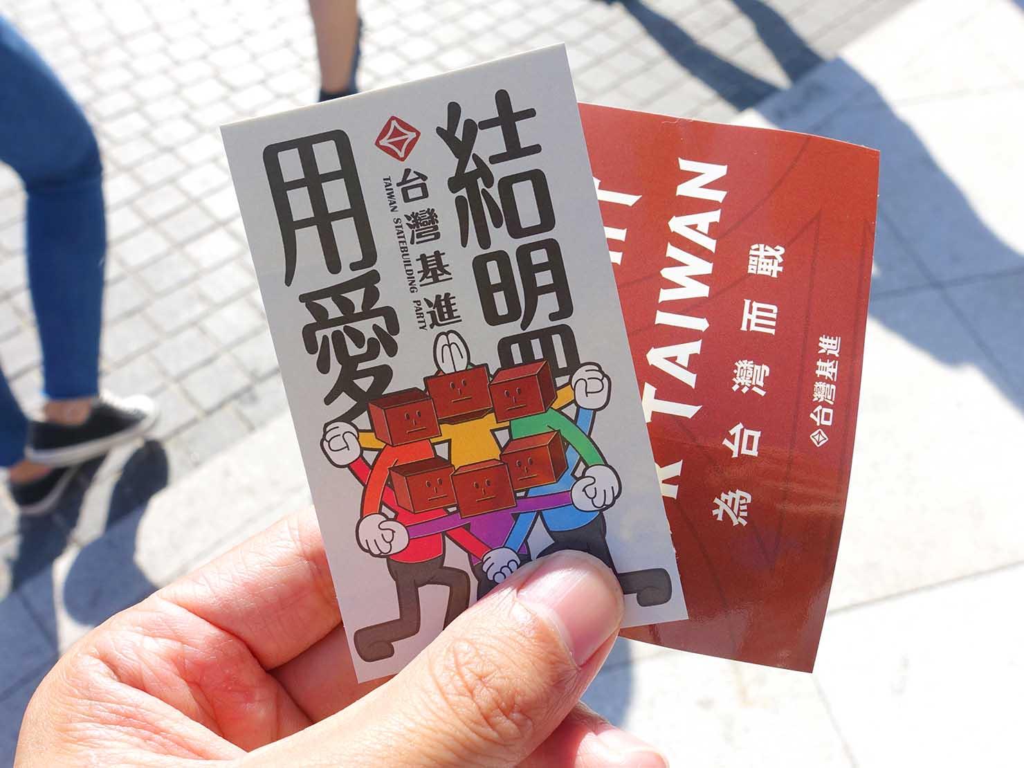 台中同志遊行(台中LGBTプライド)2019の会場で配布されたステッカー