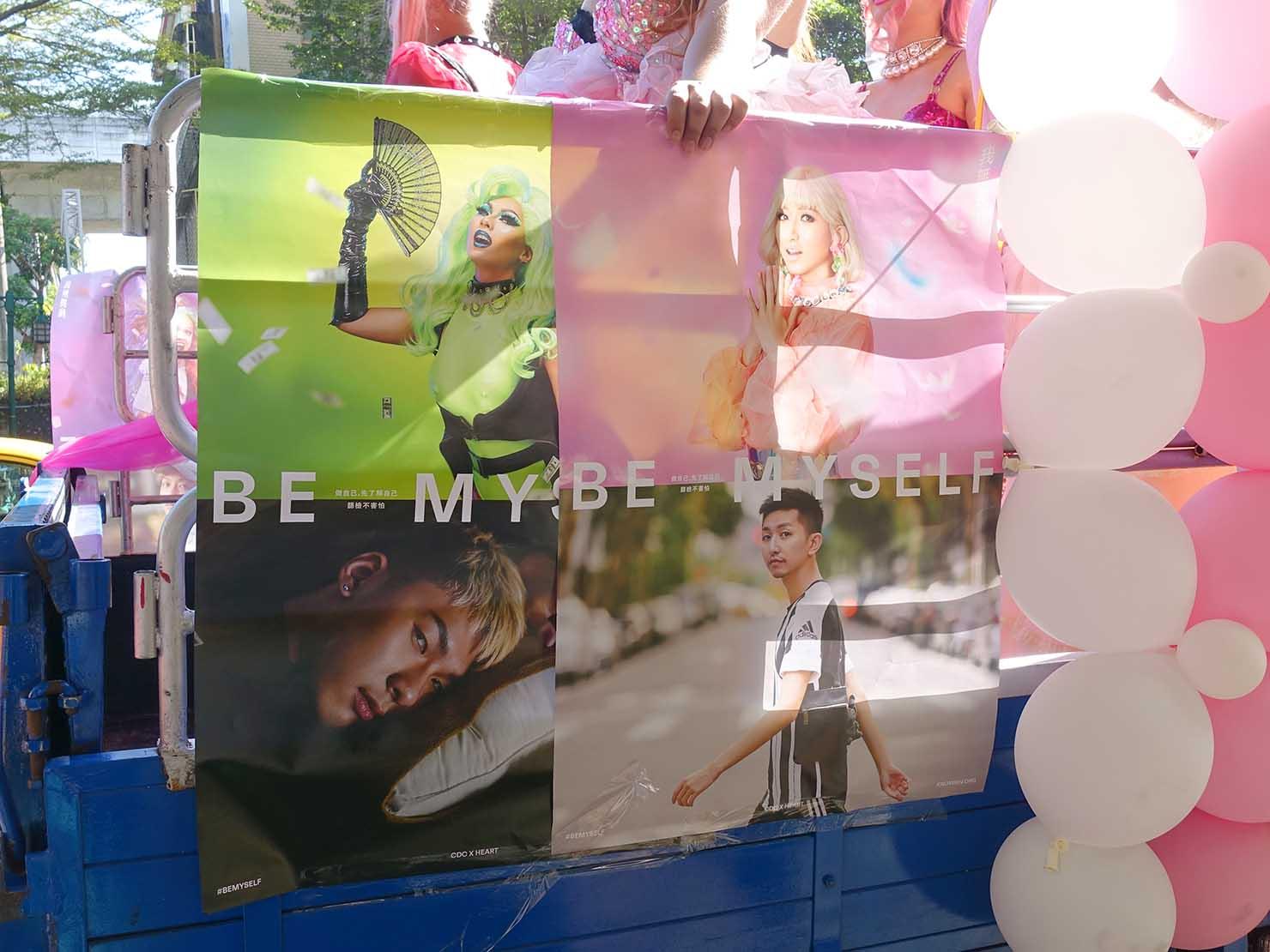 台中同志遊行(台中LGBTプライド)2019のパレードカーに貼られたポスター