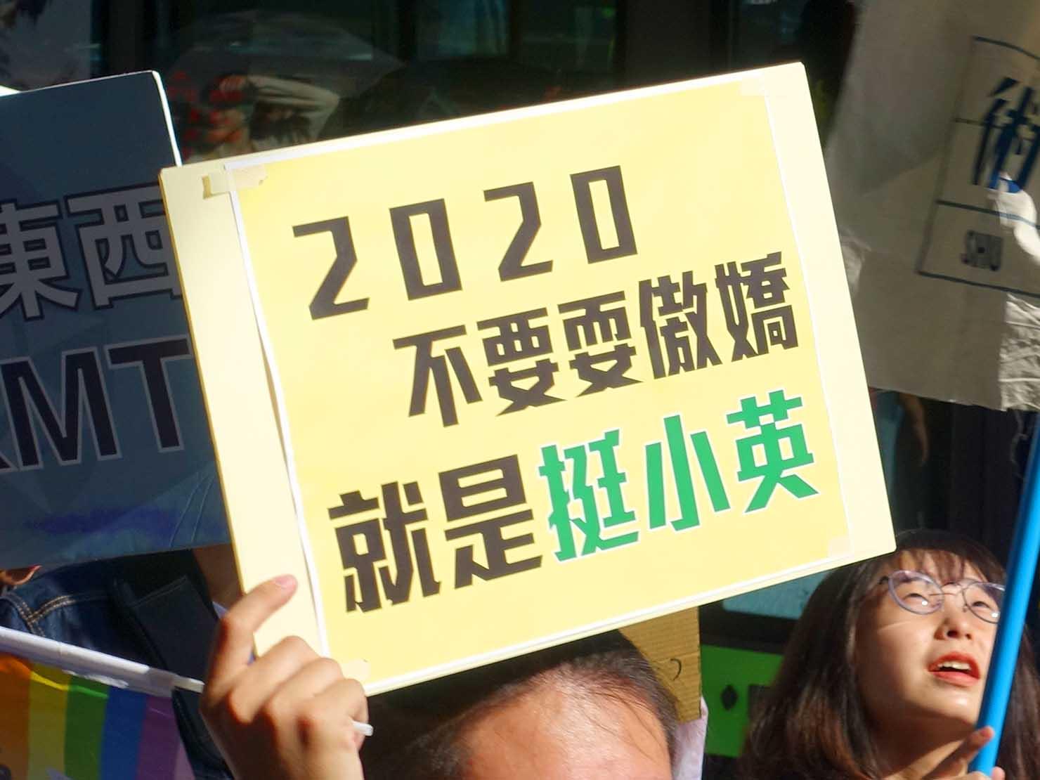 台中同志遊行(台中LGBTプライド)2019のパレードで蔡英文総統の支持を訴えるプラカード