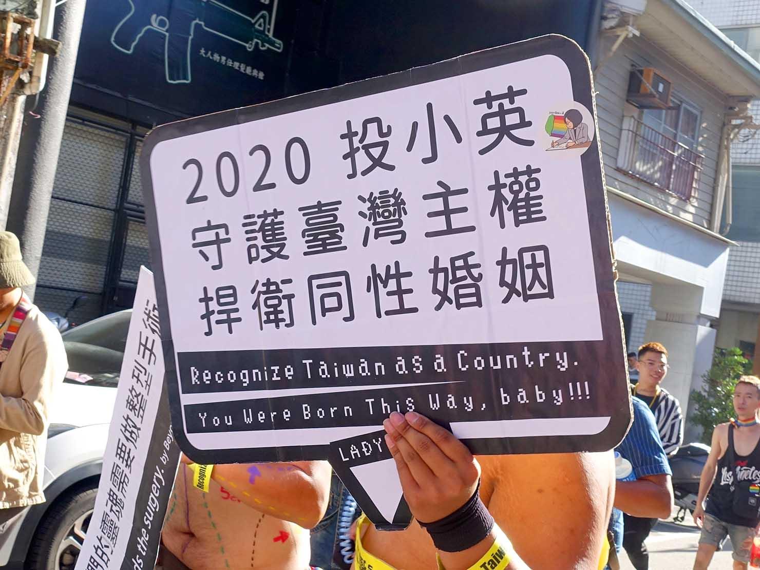 台中同志遊行(台中LGBTプライド)2019のパレードで投票を呼びかけるプラカード