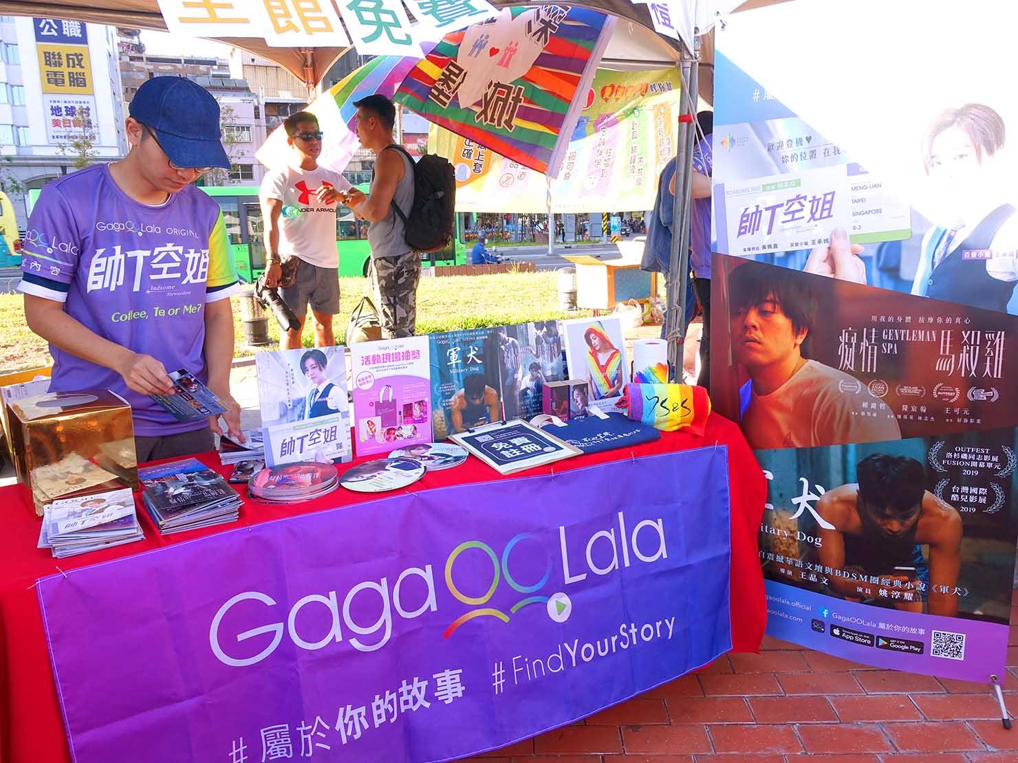 台中同志遊行(台中LGBTプライド)2019会場のGagaOOLalaブース