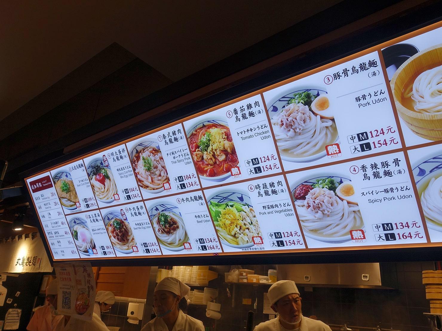 台湾「丸亀製麺」のメニュー
