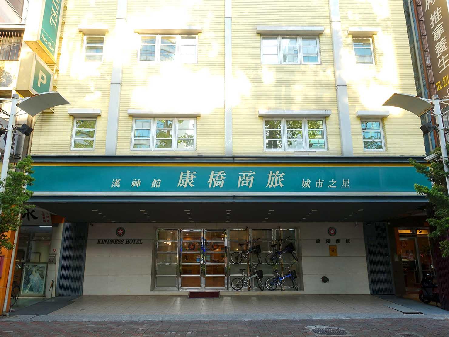 高雄のおすすめチェーンホテル「康橋商旅 Kindness Hotel(漢神館)」の外観
