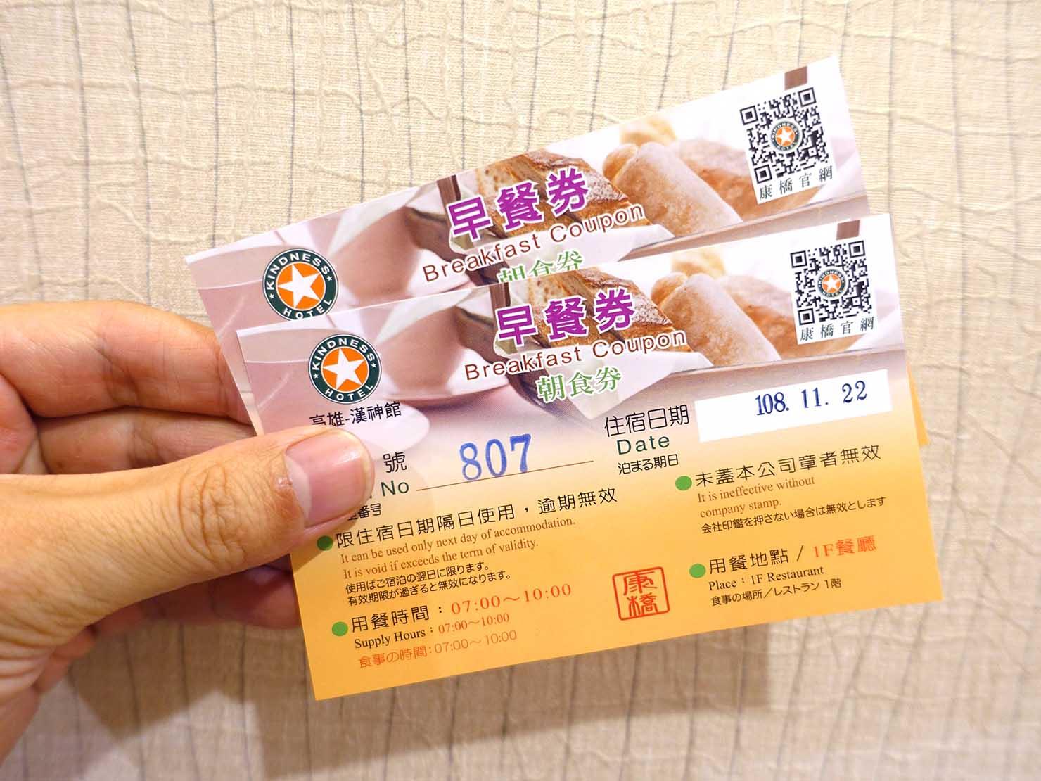 高雄のおすすめチェーンホテル「康橋商旅 Kindness Hotel(漢神館)」の朝食チケット