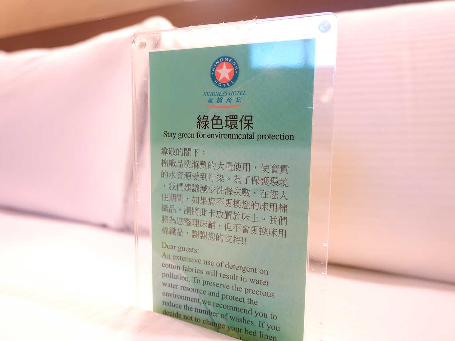 高雄のおすすめチェーンホテル「康橋商旅 Kindness Hotel(漢神館)」豪華雙人房のベッドに置かれた注意書き
